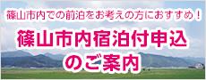 篠山市内宿泊付申込のご案内