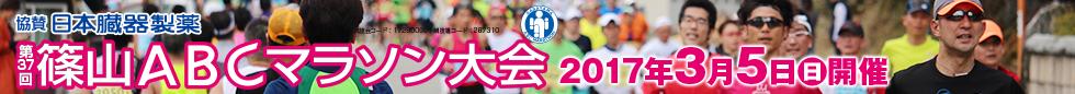 第37回篠山ABCマラソン大会