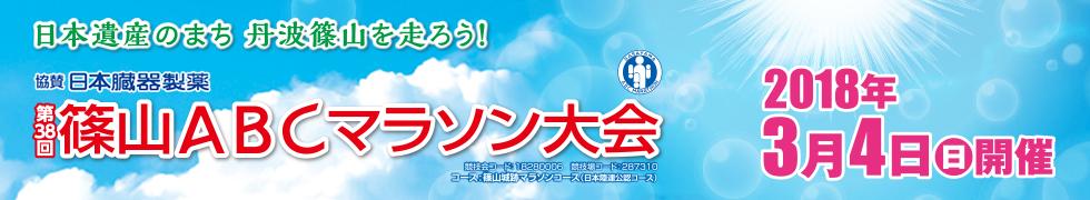 第38回篠山ABCマラソン大会【公式】