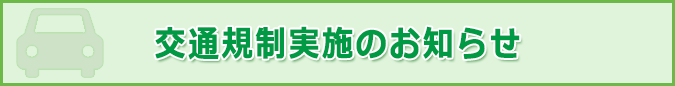 交通規制実施のお知らせ(675x86)