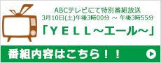 朝日放送特別番組バナー