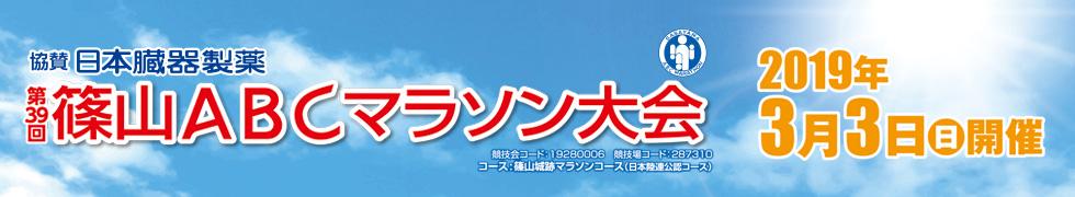 第39回篠山ABCマラソン大会【公式】