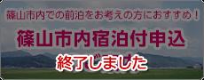 篠山市内宿泊付申込は終了しました。